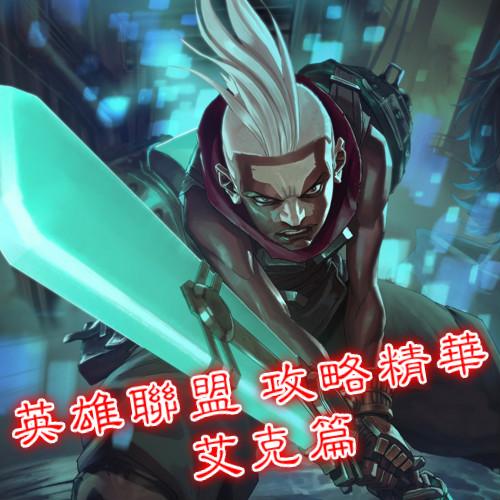 【LOL攻略 艾克】LOL英雄聯盟最強攻略整合,觀念、天賦、對線、出裝 (RIOT/Garena)