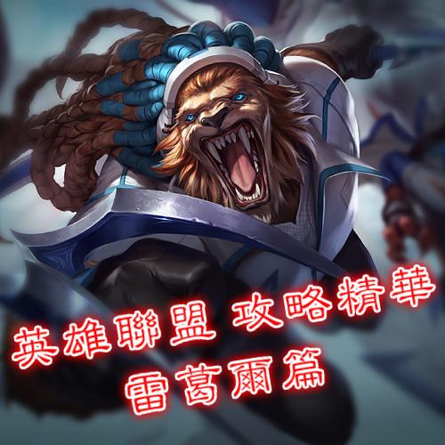 【LOL攻略 雷葛爾】英雄聯盟最強攻略整合,銅學救星,觀念、天賦、對線、出裝 (RIOT/Garena)