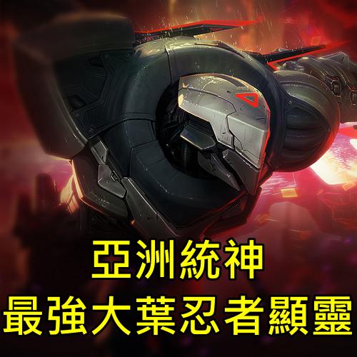 【亞洲統神】台服最拉風的劫神,大葉忍者村最強代表!