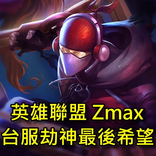 【Zmax】台服劫神最後希望!各種操作各種6!