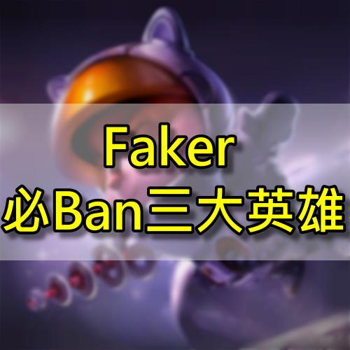 【英雄聯盟】Faker 必Ban的三大角色,各種BP戰術大解析!