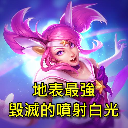 【英雄聯盟】青眼拉克絲,上吧!毀滅的噴射白光!