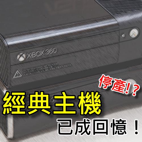 【XBox360】宣布停產確定,經典遊戲機已成回憶!