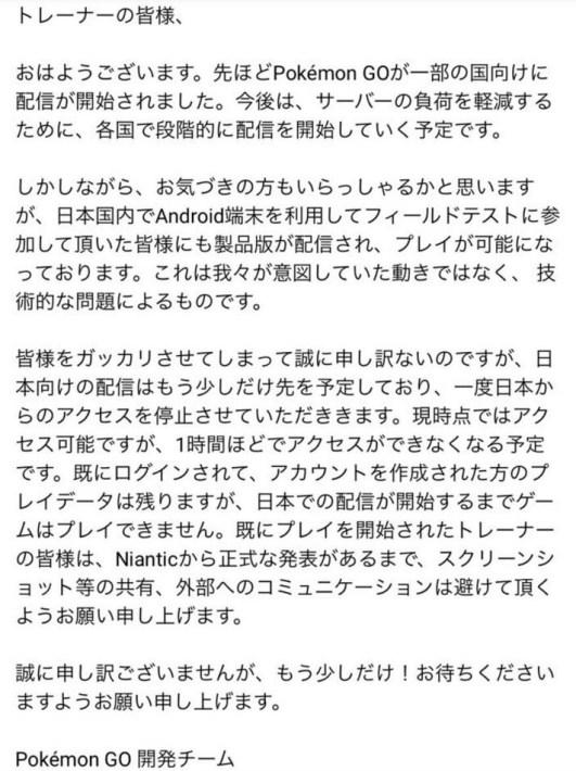 Pokemon GO 鎖區公告
