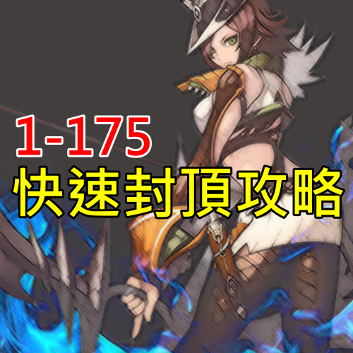 【RO 新仙境傳說】遊俠 1-175 快速封頂攻略!