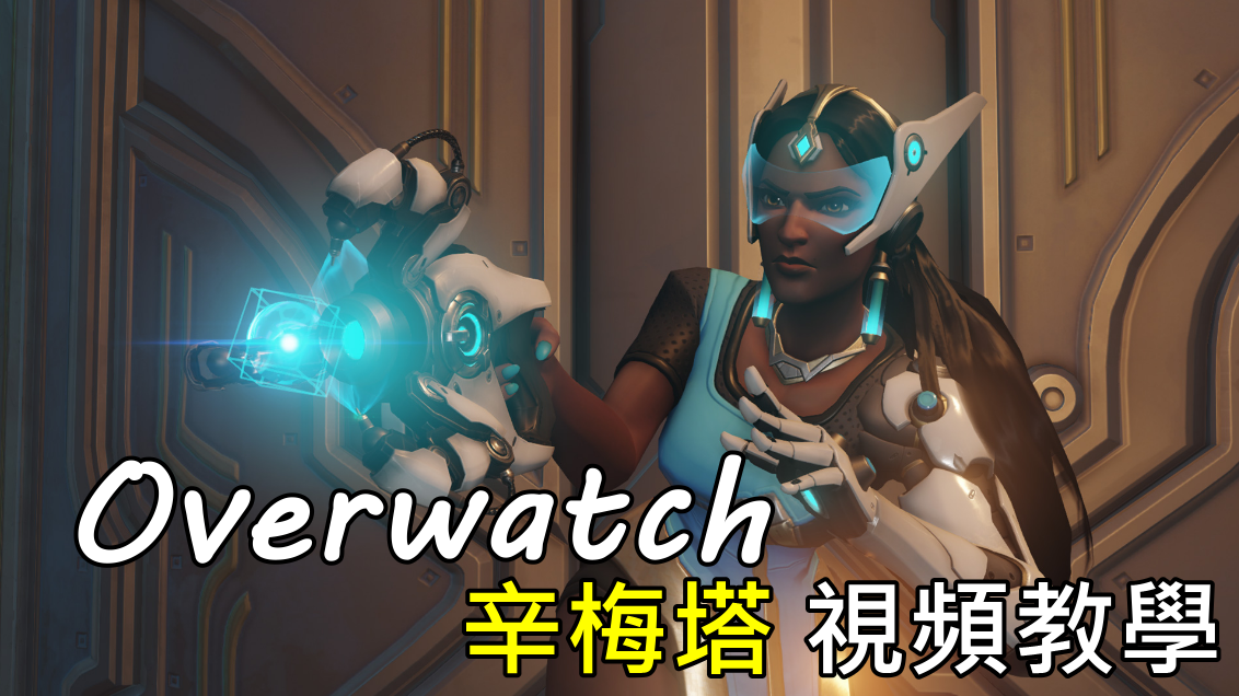 Overwatch 辛梅塔