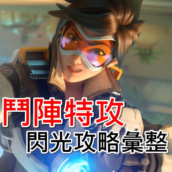 【鬥陣特攻】閃光運用攻略及與其他英雄的對戰技巧!
