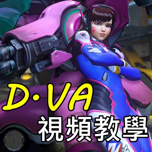 【鬥陣特攻】D.VA視頻教學,全程趴著打完遊戲的最美英雄!