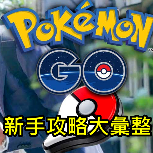 【Pokémon GO】台灣開放!新手入門功略,讓我們一起抓好抓滿!