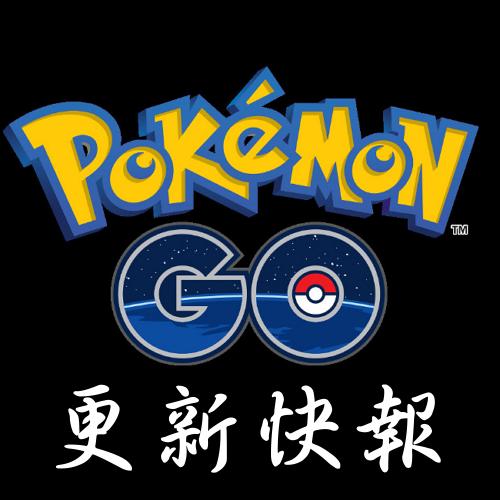 【Pokemon Go】更新特報,將加入精靈評論系統,不需再使用來路不明程式了!