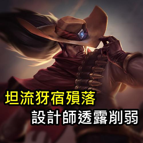 【英雄聯盟】設計師透露,下一期準備削弱王者犽宿!?