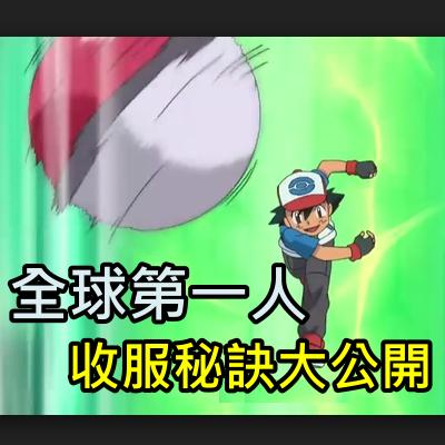 【Pokemon Go】6個捕捉所有神奇寶貝的秘訣大公開!
