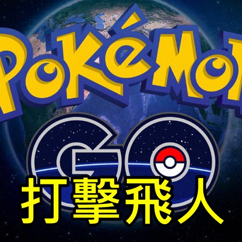 【Pokemon Go】帳號遭封鎖與解決方法!別再當飛人了!
