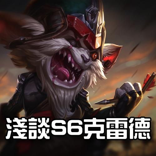 【英雄聯盟】S6 克雷德攻略,淺談符文、天賦、出裝、操作技巧!