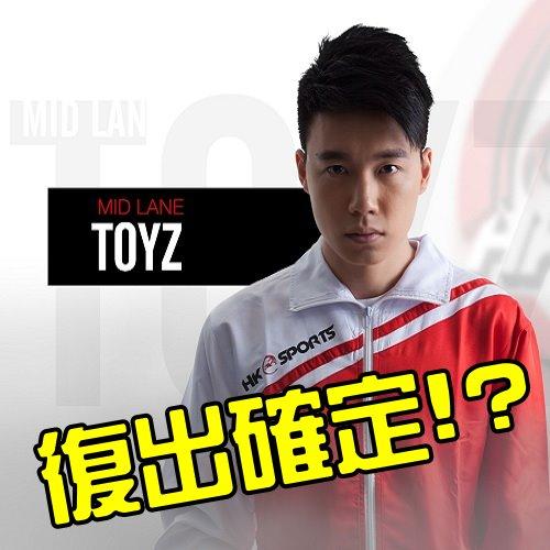 【英雄聯盟】知名電競選手 Toyz 宣布即將復出 將率領團隊參加升降賽!