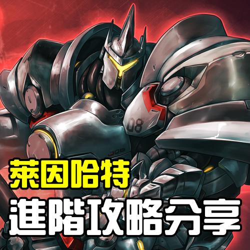 【鬥陣特攻】Overwatch 萊因哈特進階攻略,無堅不催的大錘戰士!