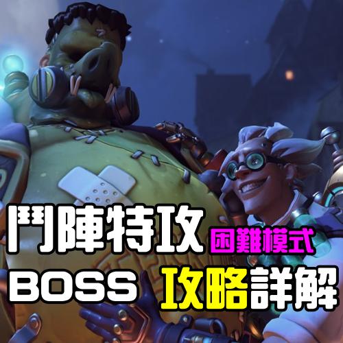 【鬥陣特攻】Overwatch 鼠肯斯坦復仇記,萬聖節新模式困難模式 BOSS 攻略詳解!