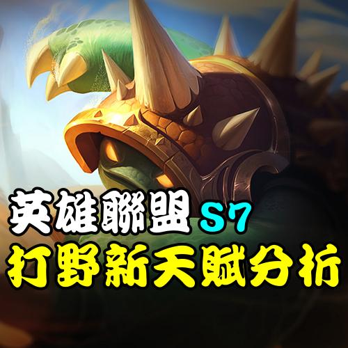【英雄聯盟】LOL S7 最新打野核心天賦抉擇,4種 Jungle 詳細分析!