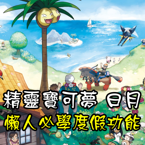 【精靈寶可夢 日月】懶人玩家必會的度假勝地!練基礎點數、升等、挖礦、樹果、寶可豆一次滿足!