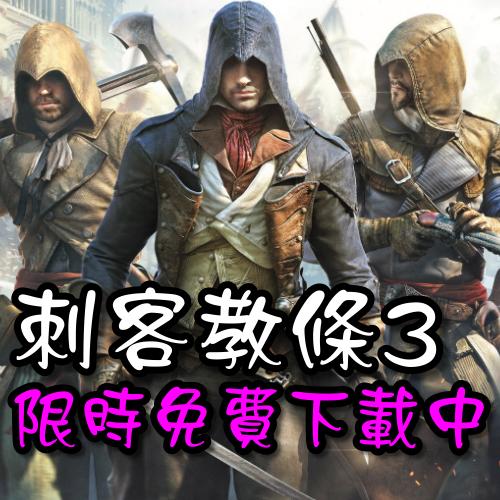 【刺客教條3】限時免費下載,慢了就沒機會囉!Assassin's Creed III(PS3/XBOX 360/Wii U/Windows )