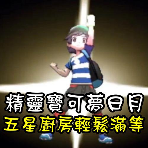 【精靈寶可夢 日月】輕鬆將寶可夢升到滿等,5星神奇廚房搭配神奇糖果的衝等攻略!