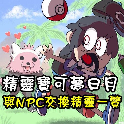 【精靈寶可夢 日月】與NPC交換稀有寶可夢攻略彙整一覽表,輕鬆入手特殊精靈!