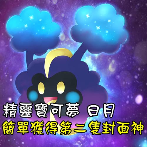 【精靈寶可夢 日月】簡單入手第二隻封面神獸,只需要幾個步驟即可!