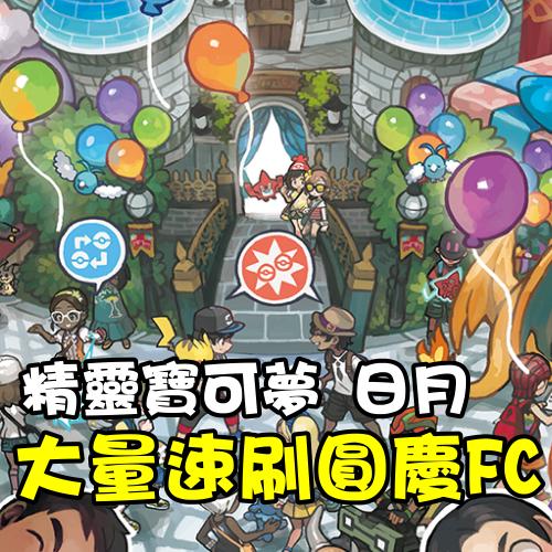【精靈寶可夢 日月】速刷大量圓慶 FC 攻略和設施,五星設施輕鬆入手!